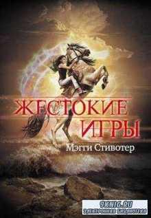 Жестокие игры (43 книги) (2011-2016)