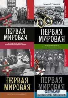 Коллектив - Первая мировая. Забытая война. Сборник (5 книг)