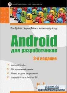 Пол Дейтел, Харви Дейтел, Александер Уолд - Android для разработчиков (3-е издание) (2016)