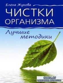 Елена Жукова - Чистки организма. Лучшие методики (2012)
