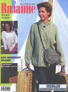 Вязание ваше хобби №4 2002