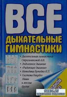 М.Б. Ингерлейб - Все дыхательные гимнастики в одной книге