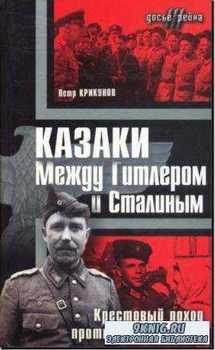 Петр Крикунов - Казаки. Между Гитлером и Сталиным (2005)