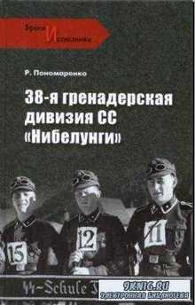 Роман Пономаренко - 38-я гренадерская дивизия СС «Нибелунги» (2010)