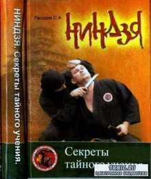 Сергей Гвоздев - Ниндзя. Секреты тайного учения (2006)