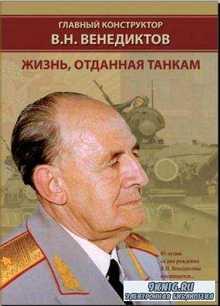 Главный конструктор В.Н. Венедиктов. Жизнь, отданная танкам (2010)