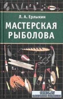 Леонид Ерлыкин - Мастерская рыболова (2001)