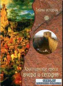 Энрико Рипарелли - Христианские ереси вчера и сегодня (2008)