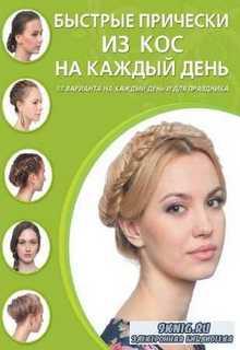 Д. Крашенинникова - Быстрые прически из кос на каждый день