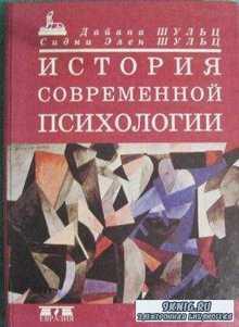 Дайана Шульц, Сидни Элен Шульц - История современной психологии (2002)