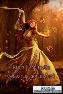 Анна Гаврилова - Собрание сочинений (21 книга) (2012-2016)