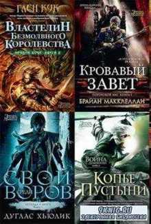 Звезды новой фэнтези (17 книг) (2014-2016)