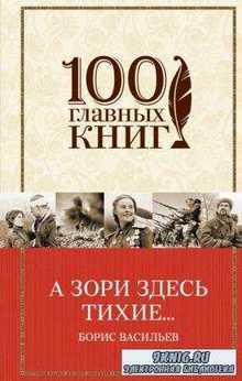 100 главных книг (38 книг) (2014-2016)