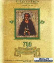Коллектив - Православный календарь. От Пасхи до Пасхи. Православные иконы Ж ...