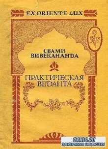 Свами Вивекананда - Практическая Веданта (Аудиокнига)
