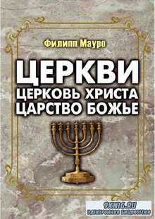 Филипп Мауро - Церкви. Церковь Христа. Царство Божье
