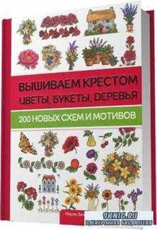 Диаз М. - Вышиваем крестом цветы, букеты, деревья. 200 новых схем и мотивов ...