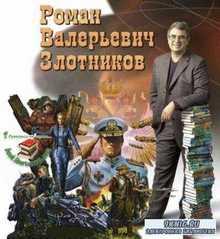 Роман Злотников - Собрание сочинений (101 книга) (1998-2016)