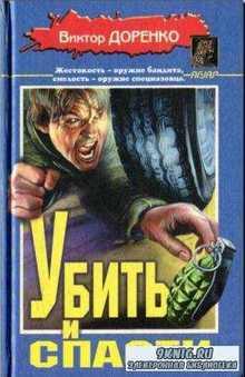 Ягуар (30 книг) (1994-1998)