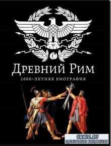 Андрей Буровский - Древний Рим. 1000-летняя биография (2013)