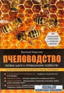 Василий Королев - Пчеловодство. Первые шаги к прибыльному хозяйству (2015)