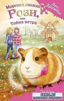 Лес Дружбы. Волшебные истории о зверятах (7 книг) (2016)