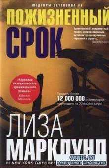 Шедевры детектива № 1 (32 книги) (2013-2016)