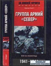 За линией фронта. Мемуары (86 книг) (2003-2016)