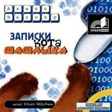 Записки кота Шашлыка (Аудиокнига) читает Олег Шубин
