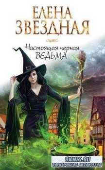 Елена Звездная - Собрание сочинений (58 книг) (2011-2016)