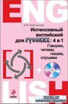 Наталья Караванова - Интенсивный английский для русских. 4 в 1. Говорим, читаем, пишем, слушаем + CD (2015)