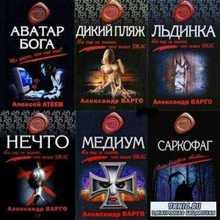 MYST. Черная книга. 18+ (42 книги) (2008-2016)