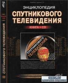 Сергей Корякин-Черняк - Энциклопедия спутникового телевидения (2010)