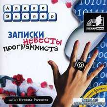 Записки невесты программиста (Аудиокнига)
