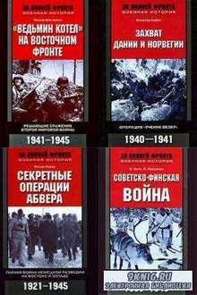 За линией фронта. Военная история (40 книг) (2005-2016)