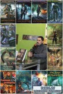 Руслан Мельников - Собрание сочинений (32 книги) (2003-2016)