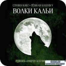 Кинг Стивен - Волки Кальи (Аудиокнига) m4b