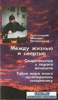 Овчинников Михаил - Между жизнью и смертью. Свидетельства с порога вечности
