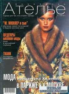 Ателье №1 2001