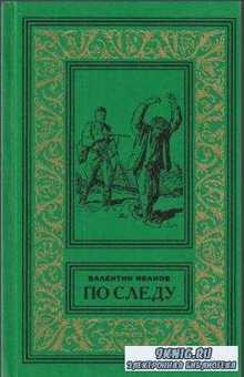 Валентин Иванов - Собрание сочинений (13 книг) (1951-2015)