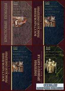 Memorialis (9 книг) (2012-2016)