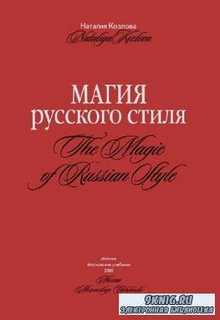 Н.Б. Козлова - Магия русского стиля