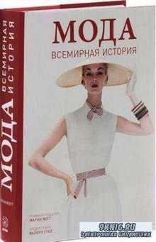 Марни Фогг - Мода. Всемирная история (2015)