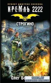 Кремль 2222 (31 книга) (2011-2016)