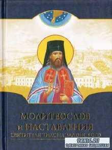 Соколова О.А - Молитвослов и наставления святителя Тихона Задонского