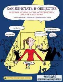 Жюльетта Дюма, Соледад Брави - Как блистать в обществе. 26 уроков, которые научат вас производить хорошее впечатление (2014)