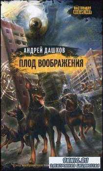 Андрей Дашков - Собрание сочинений (75 произведений) (1996-2016)