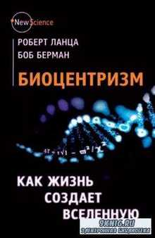 New Science (14 книг) (2014-2016)