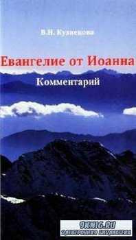 Кузнецова В.Н - Евангелие от Иоанна. Комментарий