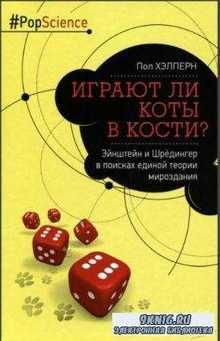 Pop Science (3 книги) (2016)